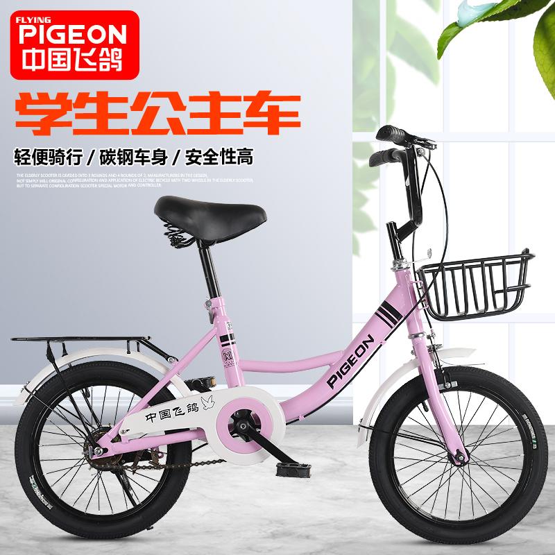 飞鸽儿童公主16 / 20寸岁自行车(非品牌)