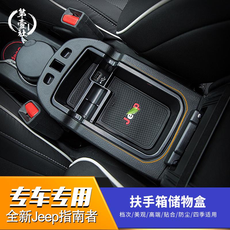 2017款Jeep全新指南者改装专用中央扶手箱储物盒隔物装置物收纳盒