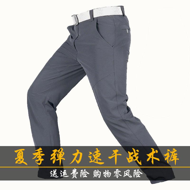 夏季薄款速干裤战术裤男修身特种兵军裤多袋裤工装裤作战裤作训裤
