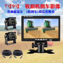 7寸9寸玉米收割机大货车倒车影像视频双摄像头高清夜视监控12V24V