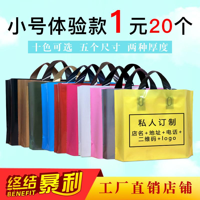 服装店袋子塑料袋定做印logo服装袋子手提袋包装袋礼品袋定制加印