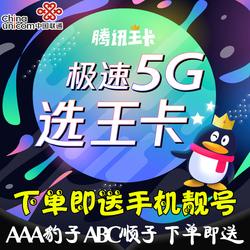 沧州衡水市联通校园流量套餐5g联通卡手机选号靓号