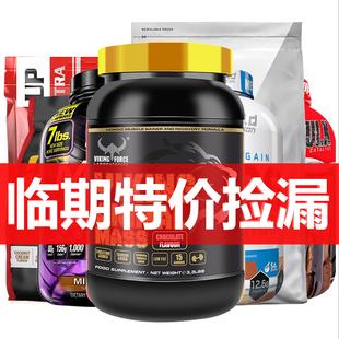 熊猫增肌粉乳清蛋白粉whey肌肉科技健身蛋白临期特价增重捡漏肌酸