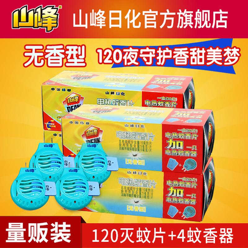 山峰蚊香驱蚊灭蚊片蚊香片搭配量贩装无味型120片带4器全家适用