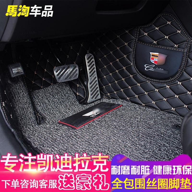 专用于凯迪拉克XT5改装ATSL脚垫汽车XTS脚垫CT6带丝圈脚垫全包围