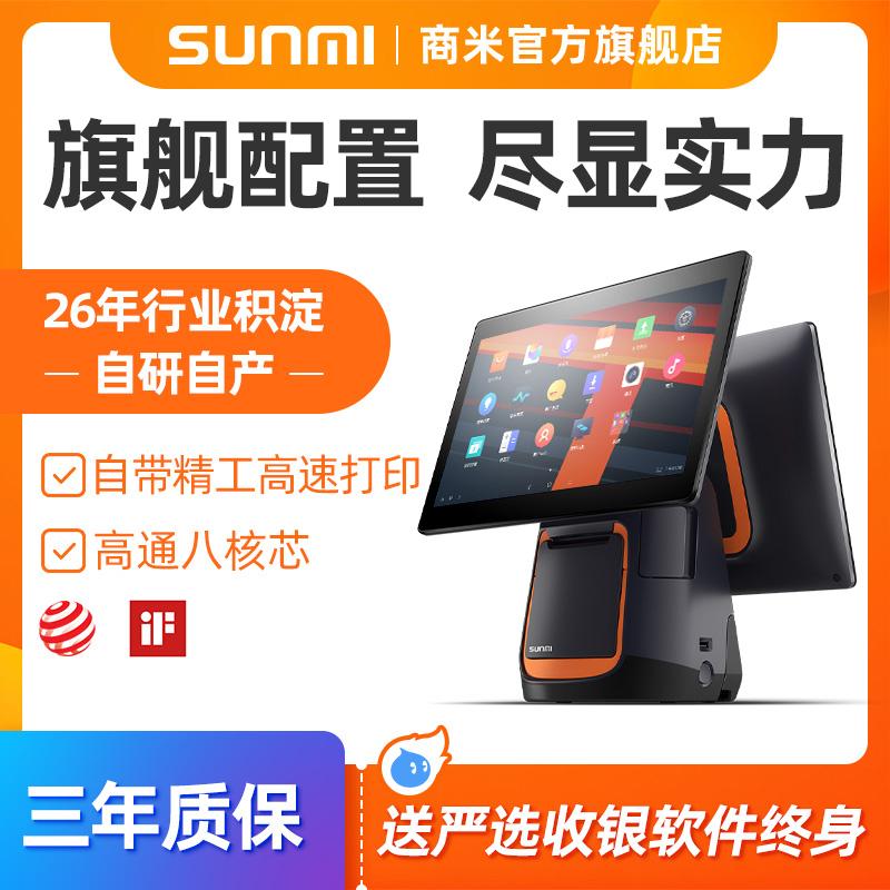 SUNMI商米T2智能收银机打印一体机餐饮奶茶扫码点餐外卖接单机零售超市便利店服装店收款机管理系统触摸双屏