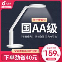 孩视宝台灯护眼书桌学生宿舍可充电插电两用卧室床头阅读led台灯