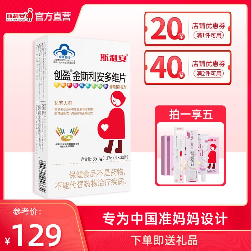 斯利安多维片复合维生素叶酸片天猫孕妇备孕怀孕期30片金斯利安