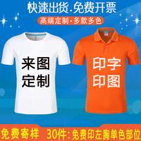 班服定制t恤纯棉短袖文化衫广告polo衫订做速干工作衣服印logo字