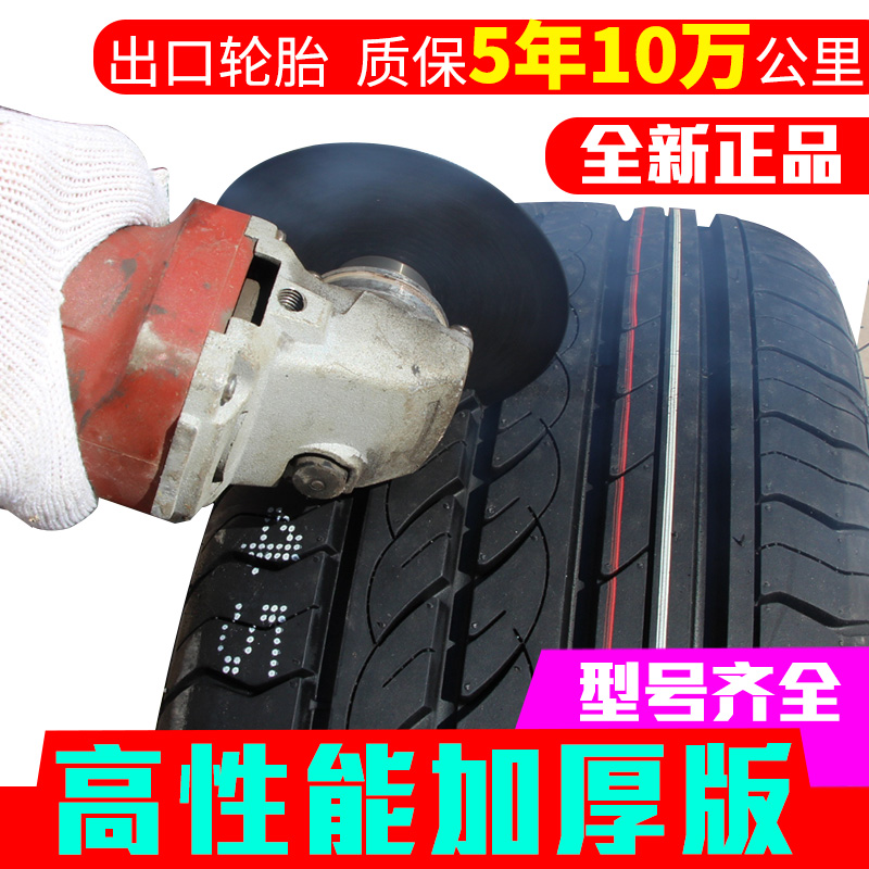 高性能汽车轮胎型号正品静音耐磨185/195/205/60/65/55R14R15R16