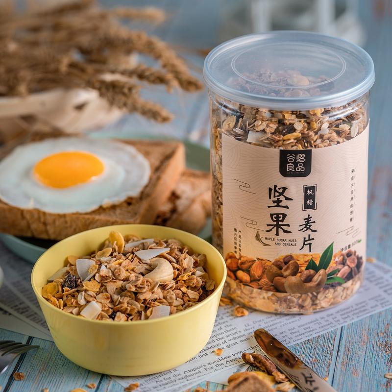 谷熠良品混合坚果早餐即食燕麦片限4000张券