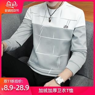 长袖t恤男士加绒加厚打底衫卫衣