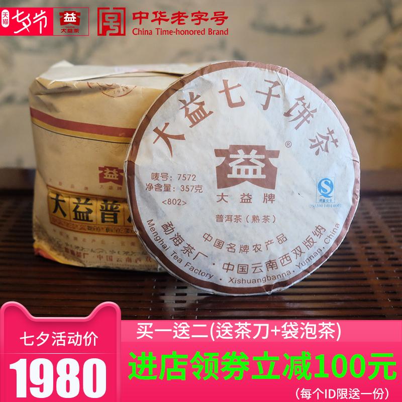 大益普洱茶7572熟茶普洱茶357g饼茶勐海七子饼茶08年批次随机一提