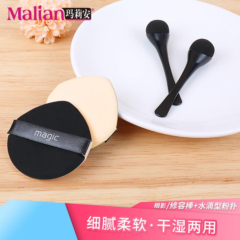 玛莉安水滴粉扑+海绵眼影棒 气垫海绵遮瑕粉扑便携眼影刷化妆工具