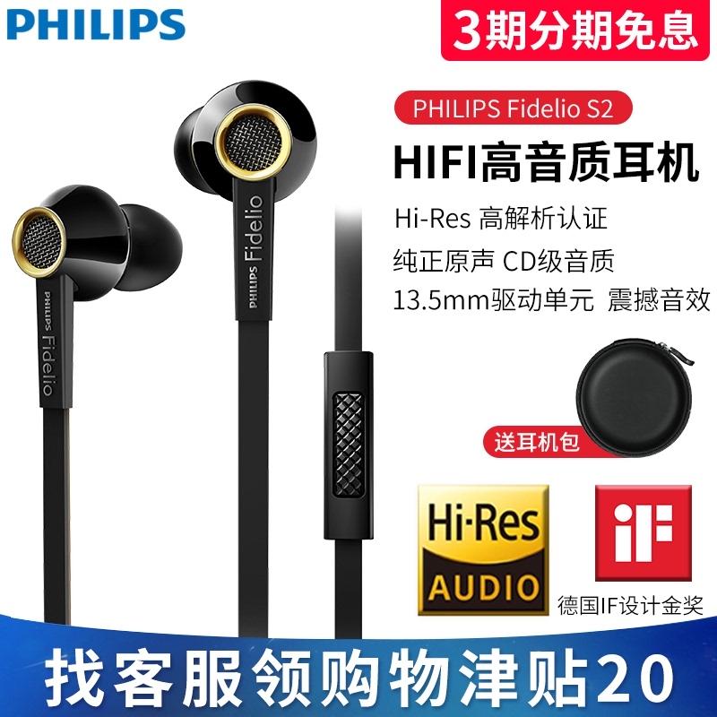飞利浦S2耳机入耳式有线高音质重低音乐带麦线控手机电脑通用耳麦