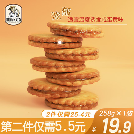 休闲农场台湾烘焙馋颜咸蛋黄饼干