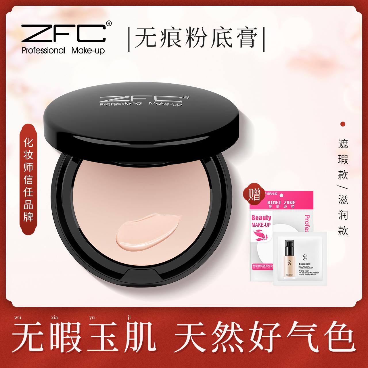 ZFCファンデーション正規品コンシーラーそばかす天然痘プリントファンデーション明るい肌保湿、目の周りを覆い隠します。