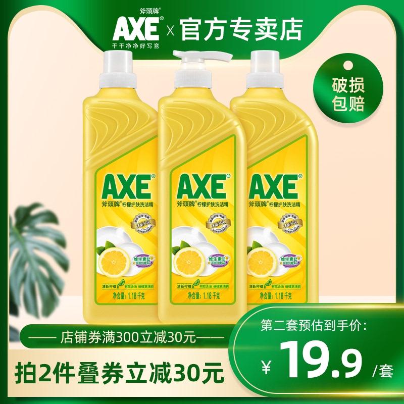 axe斧头牌柠檬洗洁精大瓶去油护肤果蔬去油家庭装家用食品级奶瓶