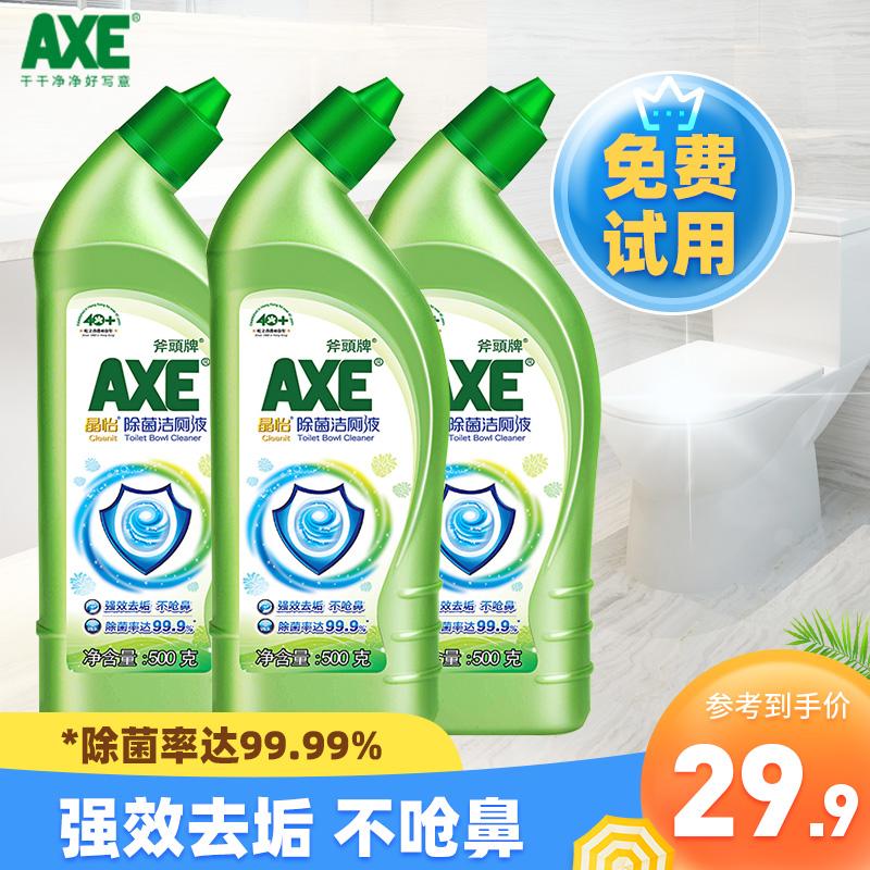 AXE斧头牌晶怡除菌洁厕液马桶清洁剂除菌除垢去污不刺鼻家用灵3瓶