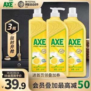 axe斧头牌柠檬洗洁精1.18kg*3瓶去油护肤家庭装家用大桶果蔬除菌