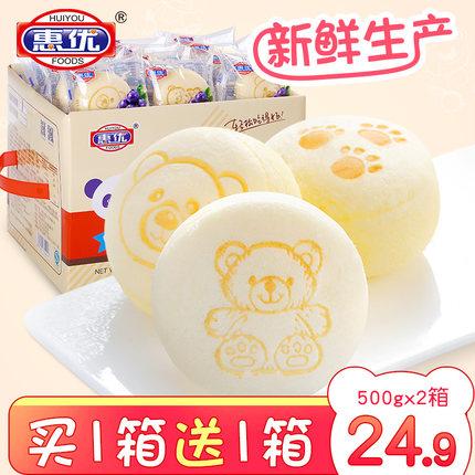 小熊蒸蛋糕夹心儿童营养糕点点心手撕休闲小零食食品早餐面包整箱