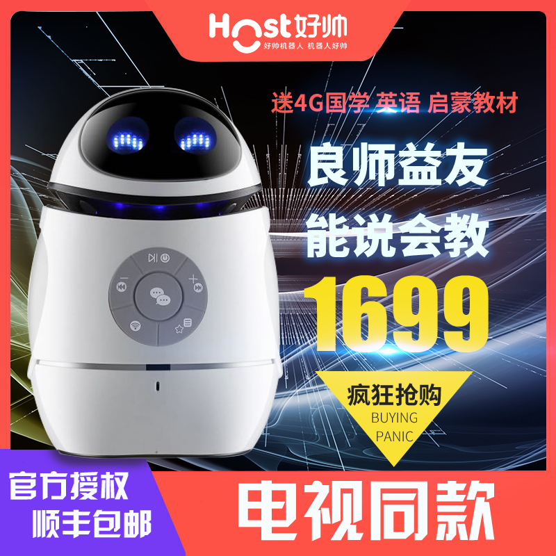 好��小智能�C器人5.0官�W正品二蛋�W��υ�人工早教�C教育高科技