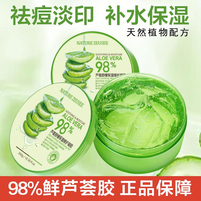 蘆薈膠正品去印膏補水保濕修復凝膠乳液面霜男女護膚品