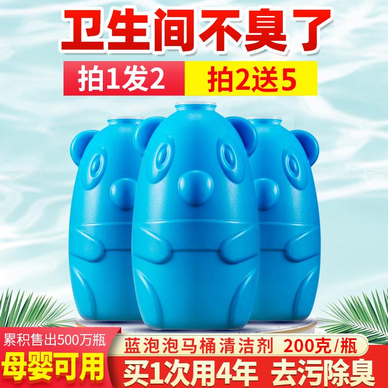 蓝泡泡洁厕灵马桶清洁剂厕所宝去污除臭异味家用耐用型正品带香味