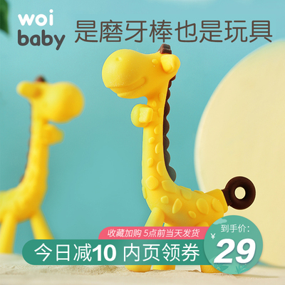 Giraffe Teether Molar Stick Baby Silicone Hand Toys Baby Soothing Chews Boiled Fawn Teeth Chews
