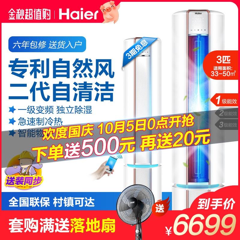 7199.00元包邮客厅3匹变频立式空调圆柱形柜机Haier/海尔 KFR-72LW/09CAA21