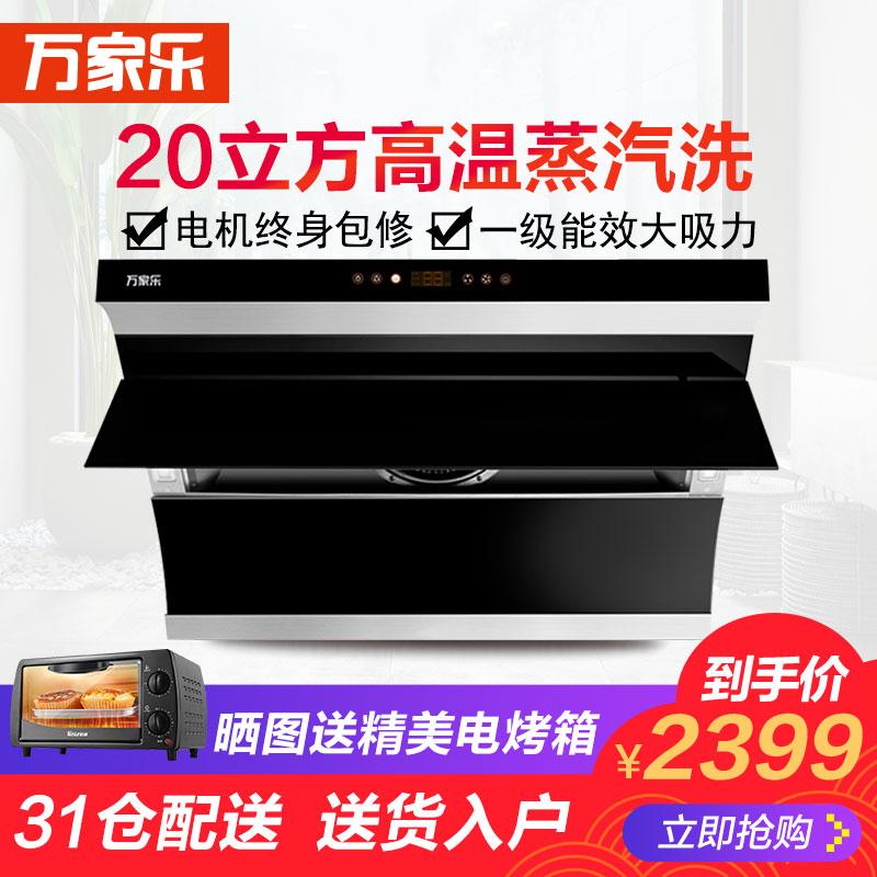 Macro/万家乐 CXW-240-A632 油烟机侧吸大吸力自动清洗壁挂式家用