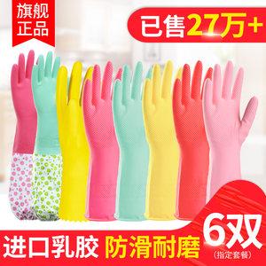 双一乳胶洗碗手套防水耐用橡胶厨房刷碗洗衣塑胶加厚胶皮清洁家务