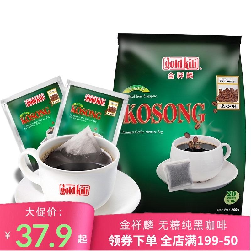 金祥麟袋泡式研磨无糖低脂纯黑咖啡新加坡原装进口过滤式冲泡咖啡