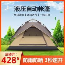 4全自动液压免搭速开折叠帐篷户外野营加厚防暴雨双人露营帐篷3