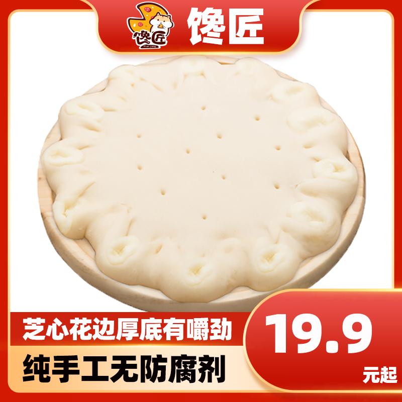 6-13寸芝心卷边披萨饼底比萨奶酪边披萨花式皮胚纯手制作必胜客