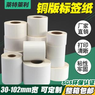 铜版标签纸不干胶100*80 30 20 40 50 60 70 90条码打印机碳带物流纸箱商品条形码32*19铜板空白贴纸彩色印刷