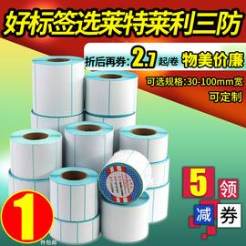 三防热敏标签纸60*40 20 30 50 70 80 90 100 150不干胶条码打印机E邮宝吊牌空白超市称奶茶防水价格贴纸彩色图片