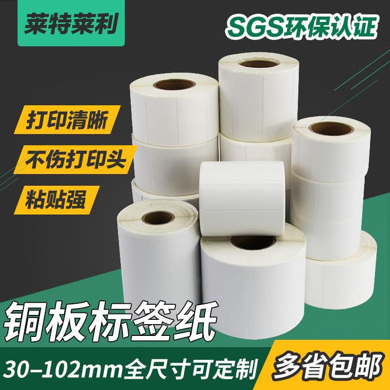 不干胶铜版标签纸100*80 30 20 40 50 60 70 90条码打印机碳带物流纸箱商品条形码32*19铜板空白贴纸彩色印刷