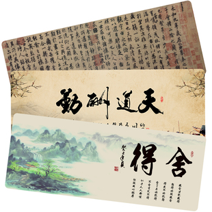 定做超大鼠标垫 中国山水画风 兰亭序 道德经 经理办公室写字桌垫