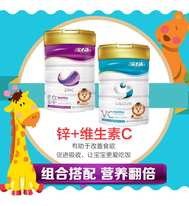 蘇必達赤ちゃんカルシウム亜鉛シリーズ+VC栄養パック粉末は吸収しやすいです。