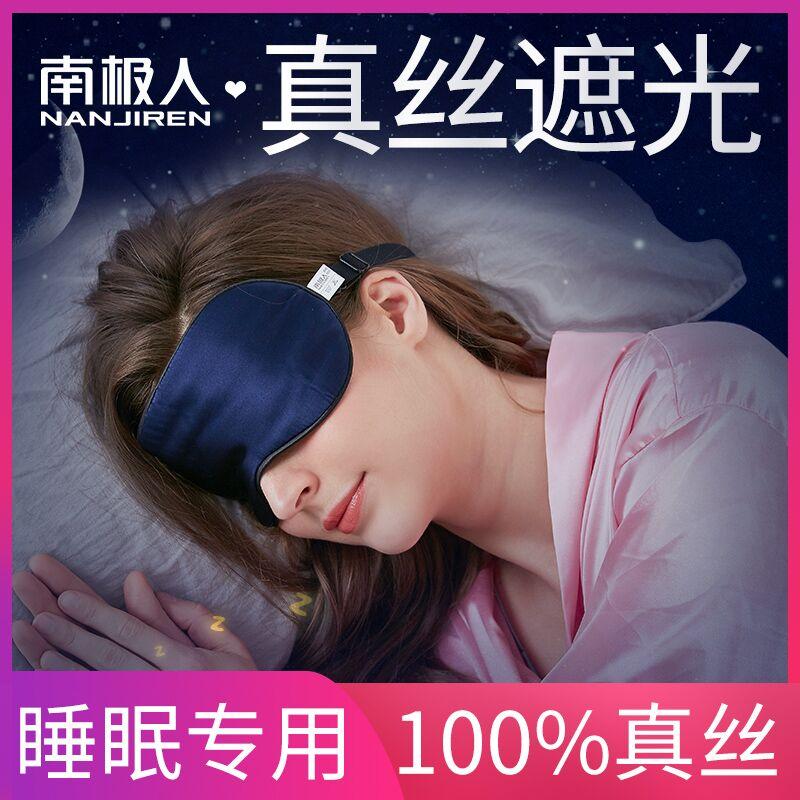 南极人真丝眼罩睡眠神器遮光眼照睡觉学生透气男女缓解眼疲劳眼覃