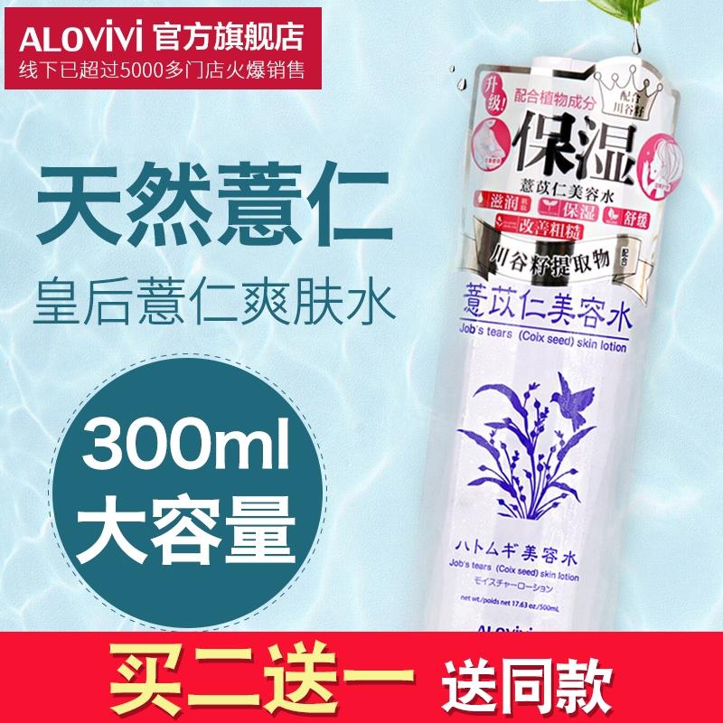 ? Alovivi皇后薏仁水化妆美容爽肤水滋润补水保湿护肤薏米水正品