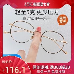 纯钛防蓝光近视女超轻抗疲劳眼镜框