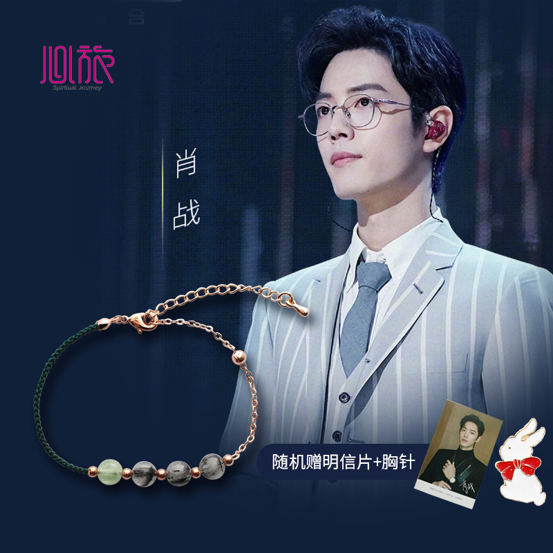 Xiao Zhan bamboo stone original design black hair crystal K gold Knot Bracelet Necklace hand rope presents Xiao Zhan Postcard