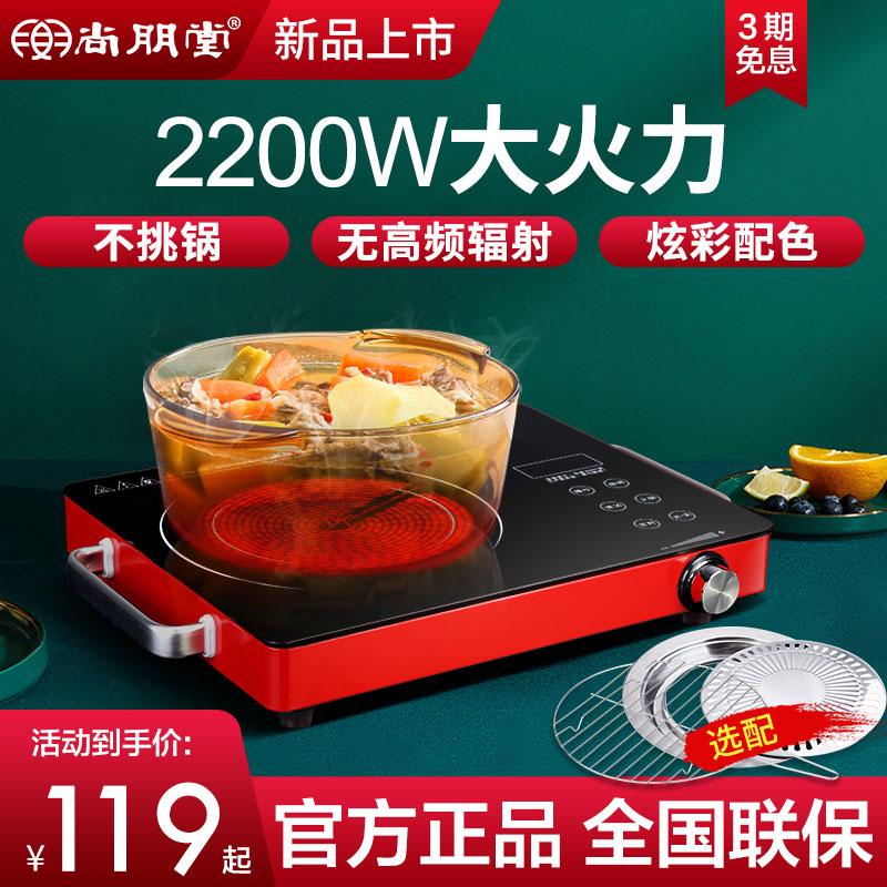 尚朋堂 YS-TA2207FJ电陶炉家用多功能爆炒电磁炉台式电灶德国正品