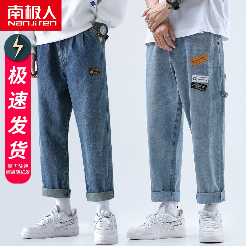 South polar loose straight jeans men's spring and autumn Korean Trend casual nine part trend brand wide leg pants Hong Kong style big size