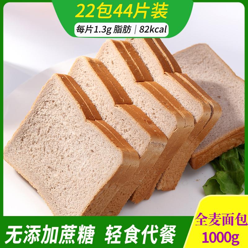 黑麦全麦面包早餐整箱代餐健身零食低0零精粗粮饱腹脂肪热量食品