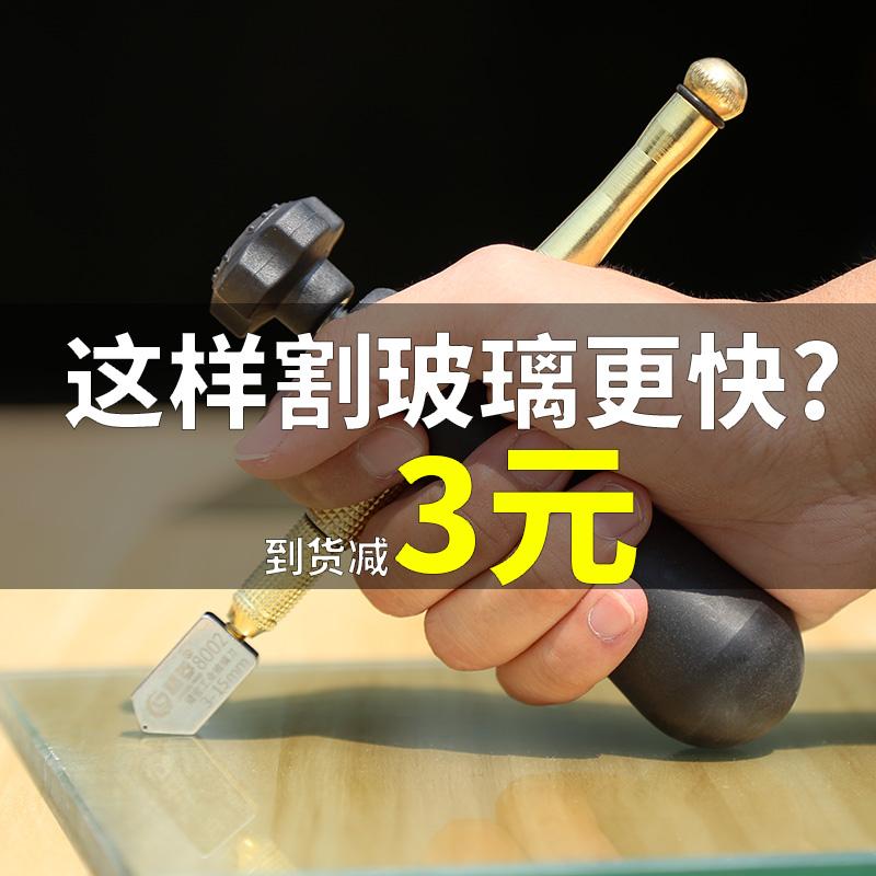 玻璃刀圆规刀推刀厚玻璃金刚石瓷砖刀抽油烟机割园刀划圆刀裁圆刀