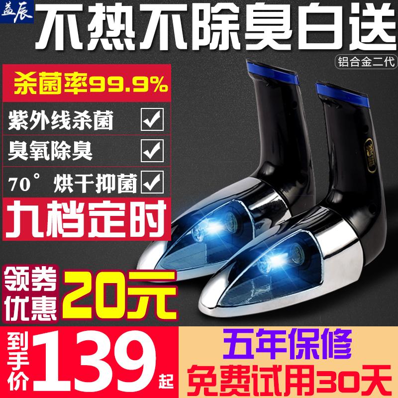 益辰烘鞋器臭氧除臭干鞋器烤鞋器紫外线杀菌暖鞋儿童智能伸缩定时