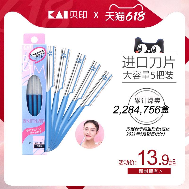 【旗舰店】KAI贝印修眉刀套装 初学者刮眉刀片安全型全套男女专用